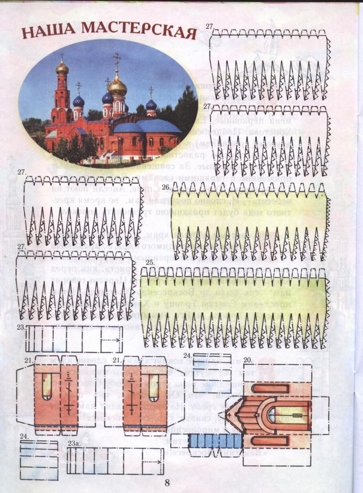макет храма, для творчества в